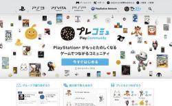 Sony, геймеры, социальная сеть,  Play Community
