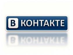 ВКонтакте, конкурс, мессенджер