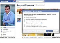пользователи, Facebook, Дмитрий  Медведев, блокировка