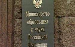 Россия, Минобрнауки, финансирование.  контент-фильтр,  школы
