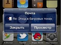 iPhone  «Яндекс.Почта»