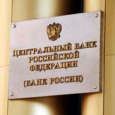 банк,  IP-адрес,  Россия
