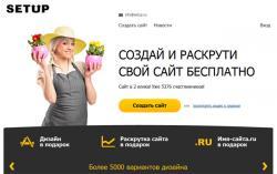 Рунет, Setup.ru, конструктор сайтов