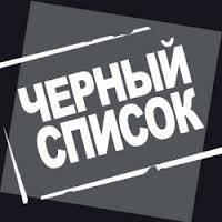 Роскомнадзор,  Минкомсвязи,  закон,  черные списки сайтов