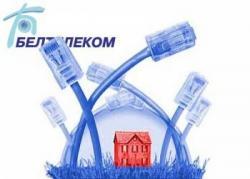 byfly, ZALA, Белтелеком, тарифный план, услуги