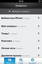 Яндекс.Музыка, обновление