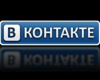 Рунет, ВКонтакте, конкурс, мессенджер, iPhone