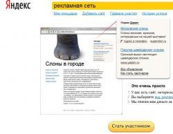 Яндекс, РСЯ,  «Зеркала»