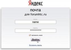 Рунет, Яндекс. Почта, SSL, шифрование