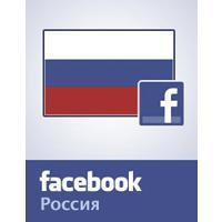 Россия, Facebook, интернет-рынок, Перспективы