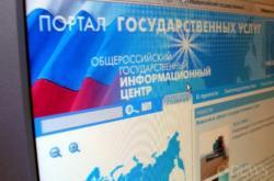 Фонд, «Общественное мнение», электронные услуги, россияне