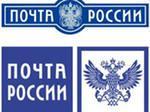 Почта России, законопроект, единая электронная почтовая система