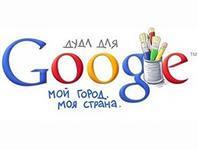Россия, конкурс, дудл,  Google