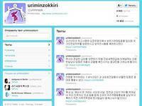 КНДР,  Южная Корея,  Twitter, ретвит, суд