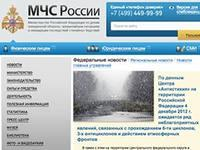 Интернет, мошенничества, МЧС, Россия