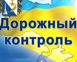 Украина, Дорожный патруль, суд, закрытие