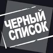 Роскомнадзор, реестр запрещенных сайтов, zapret-info.gov.ru