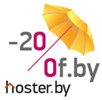 hoster.by, скидки, бонусы, акция