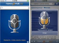 Мобильное приложение, Поиск@Mail.ru, распознавание речи, русский язык