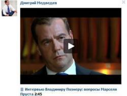 Дмитрий  Медведев, ВКонтакте,  видео,  интервью, удаление