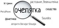 Яндекс, сервис, Работа над ошибками, рунет