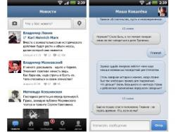 """Интернет, социальная сеть, """"ВКонтакте"""",приложение, Android"""
