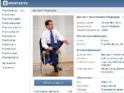 Рунет, Дмитрий Медведев, аккаунт, ВКонтакте