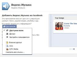 Рунет, Яндекс.Музыка, приложение,  Facebook