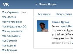 """Интернет, социальная сеть, """"ВКонтакте"""", домен,  vk.com"""