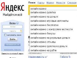 Яндекс, блокировка,  онлайн-казино,  сайт