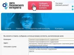 Россия, Лига безопасного интернета, Минкомсвязь, порнография, экстремизм