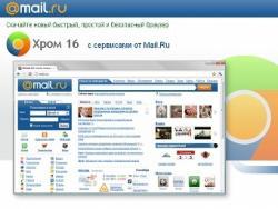 Google, Mail.Ru, Яндекс, Chrome