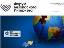 Форум, безопасный Интернет, Москва