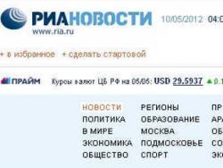 Сайт РИА Новости,  DDoS-атака