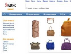 """""""Яндекс"""", интернет-магазин, Рунет"""
