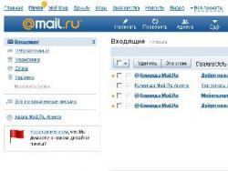 Mail.Ru, электронная почта, новый интерфейс