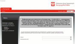 Беларусь, Польша,  госорганы, интернет, визы, дипломатия