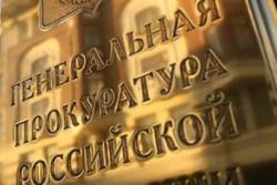 Россия, интернет-провайдеры,  прокуратура,  проверки