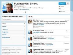 Twitter, Виталий Римашевский, спам