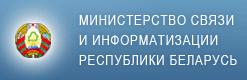 Беларусь создаст реестр государственных электронных услуг