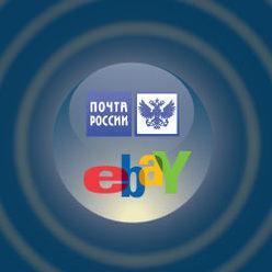 eBay, партнерство, Почта России, расширение, рынок, сотрудничество
