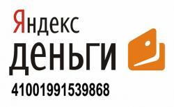 Рунет, Яндекс.Деньги,  платежи,  MasterCard
