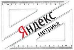 Рунет, Яндекс.Метрика, новый инструмент, анализ