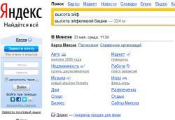 Яндекс, поиск, поисковые  подсказки