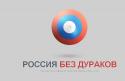 Россиябездураков.рф, рунет, чиновники