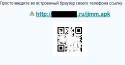 вирус, QR Code
