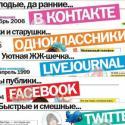 блог,  чиновник,  Россия