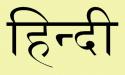Wikipedia, Wikimedia, Индия,  хинди