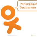 """""""Одноклассники"""", пользователи,  аккаунты, количество"""