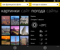 windows phone, поисковик, Яндекс